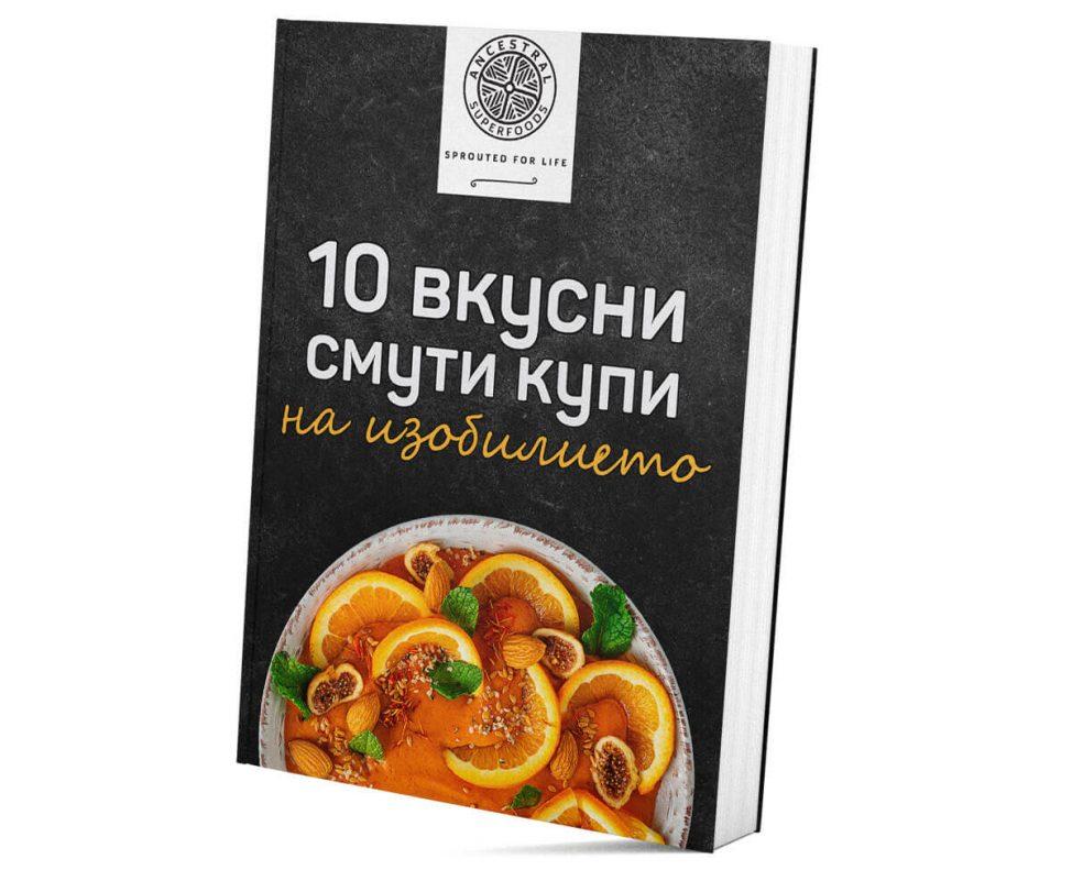 10 ВКУСНУ СМУТИ КУПИ - безплатна електронна книжка